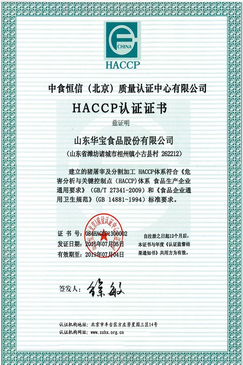 _0000_HACCP(改2019).jpg