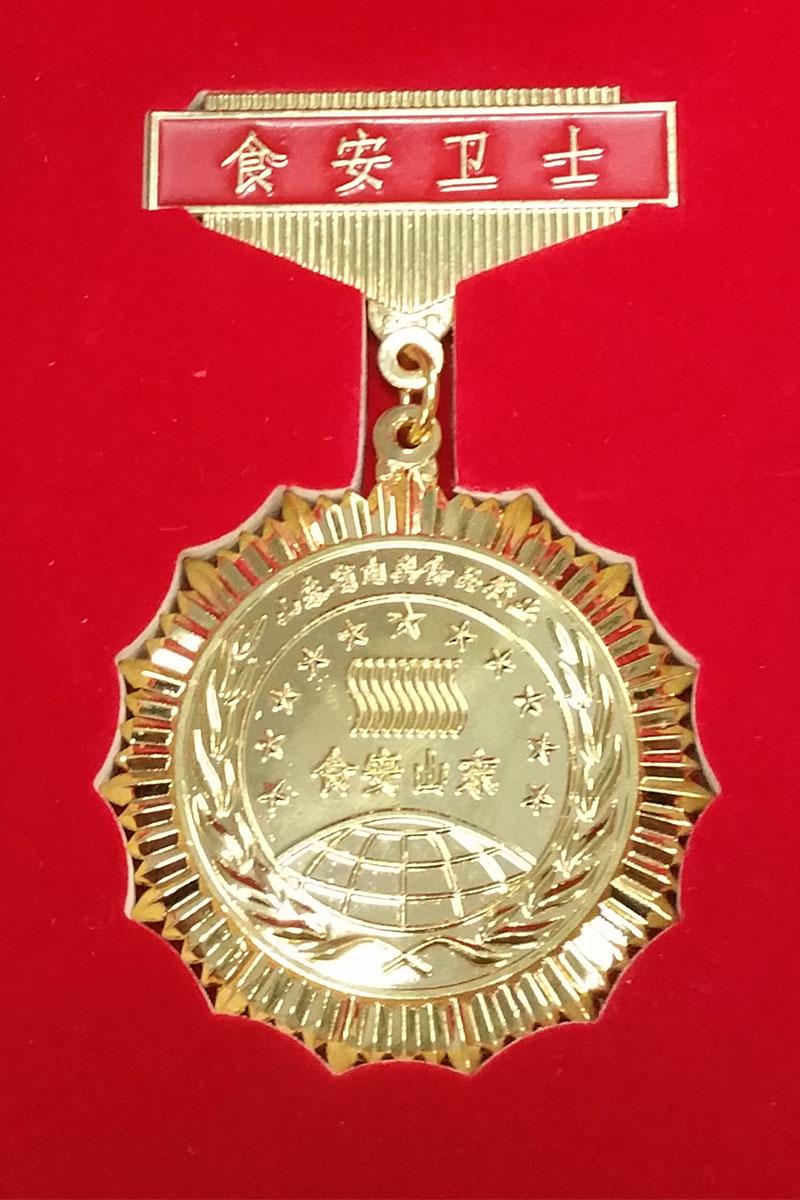 _0004_食安卫士奖章--单独一页.jpg