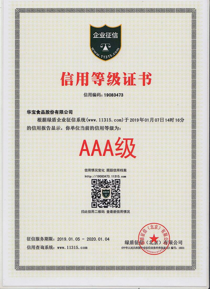_0005_信用等级证书.jpg